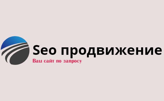 продвижение и оптимизация сайта msk seo