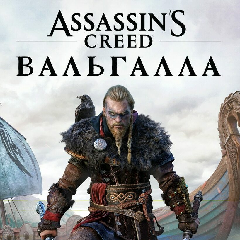 Игра Ps4 Assassin's Creed Valhalla